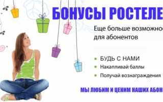 Программа «Бонус» от Ростелеком – на что потратить бонусы и как стать участником?