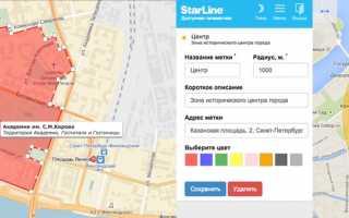 Новинки для сигнализации StarLine: сервис Личный кабинет