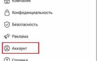 Как добавить Инстаграм в ВК: как указать в контактную информацию, как сделать ссылку, с телефона