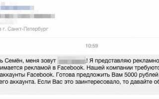 Жулики «арендуют» профили вFacebook дляпродвижения игр. Вот как это выглядит