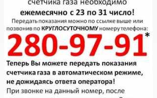 Нижегородэнергогазрасчет Нижний Новгород — передача показаний счетчиков за газ