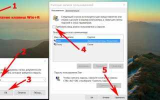 Как отключить пароль при входе в Windows 10, 8, 7 или удалить пароль учетной записи