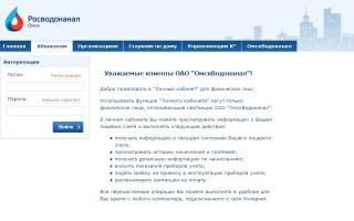 ОмскВодоканал личный кабинет