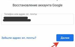 Как восстановить удаленную почту Gmail или аккаунт Google