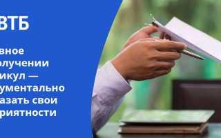 Кредитные каникулы в ВТБ онлайн: условия и образец заявления