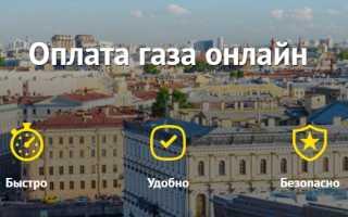 Смородина газ личный кабинет — подключить личный счет онлайн