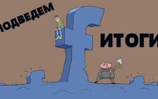 Аккаунты Facebook: как и где получить