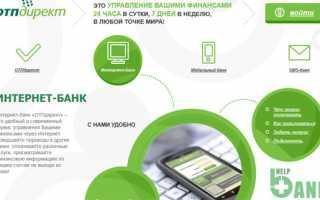 Интернет-банк ОТП Директ: личный кабинет и его возможности, преимущества