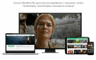 Как зарегистрироваться на Мегафон ТВ