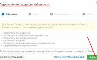 Межрегионгаз Север личный кабинет: вход и регистрация через официальный сайт