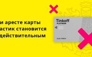 Отзывы о Тинькофф Банке: «Тинькофф заблокировал личный кабинет»