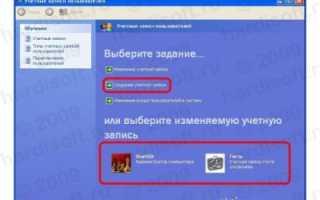Как создать учётную запись пользователя Windows