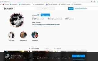 Инстаграм без регистрации: просмотр фото, зайти в instagram и посмотреть без входа и подписки