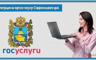 Госуслуги Ставрополь личный кабинет — вход, регистрация
