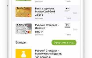 Мобильное приложение банка Русский стандарт: где скачать и и как узнать код?