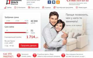 Корпоративный портал Домашние деньги (domadengi) — вход в личный кабинет