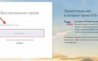 ВТБ 24 Онлайн — личный кабинет вход, регистрация