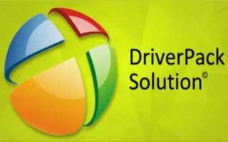 DriverPack Solution – программа для установки драйверов