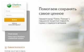 Порядок оплаты кредита ВТБ 24 через ВТБ-Онлайн и другими способами