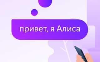 Управление Яндекс.Станцией и другими колонками с Алисой из Home Assistant