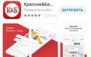 Дисконтная карта Красное и Белое— зарегистрировать и активировать через личный кабинет на krasnoeibeloe.ru
