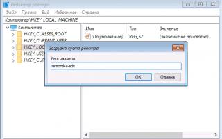 Как разблокировать пароль на Windows