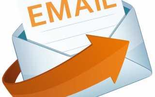 Как создать электронную почту? Пошаговая инструкция