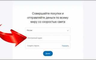 Где посмотреть реквизиты PayPal — вид идентификатора аккаунта