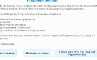 Газпром межрегионгаз Чайковский — личный кабинет, передача показаний счетчиков газа.