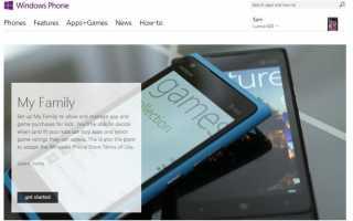 Настраиваем раздел «Моя семья» на сайте Майкрософт для телефона, компьютера или Xbox