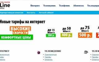 Интернет провайдер Гранлайн: описание, тарифы и оборудование для подключения