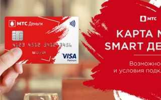 Универсальная карта МТС Банка: Smart-Деньги с возможностью онлайн-оформления