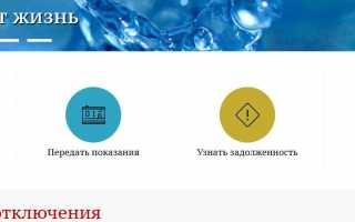 Водоканал Ростов на Дону – официальный сайт, личный кабинет, передача показаний
