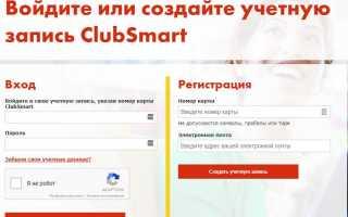 Как войти и зарегистрироваться в личном кабинете через официальный сайт Шелл Смарт Клуб