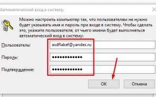 Как убрать пароль при входе в Windows 10: настройка автоматического запуска