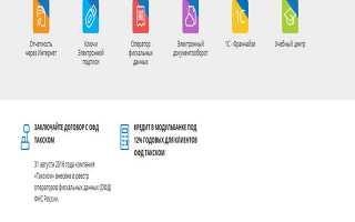 Электронный документооборот (ЭП, ЭДО) с Такском-Файлер