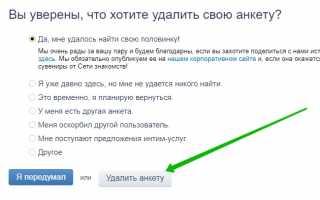 Как удалить страницу с сайта Знакомства mail.ru?