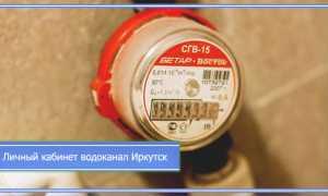 МУП водоканал Иркутска: как войти и зарегистрироваться в личном кабинете?