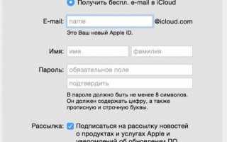 Как подтвердить свой apple id на айфоне. Сведения об адресах электронной почты Apple ID