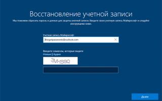 Как изменить пароль Windows 10