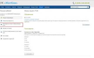 Есть ли обязанность присылать квитанцию об оплате ЖКУ через интернет на электронную почту?