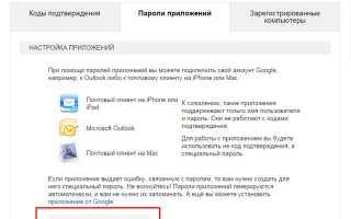 Протокол IMAP, Mail ru: настройка почтовой программы