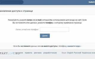 Как восстановить ВК без номера телефона: восстановление страницы без проблем
