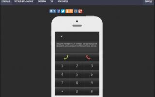 Сайты с бесплатными виртуальными номерами для приема звонков — Virtual SIM