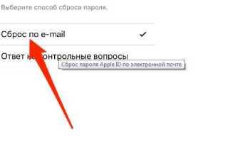 Каким должен быть пароль для Apple ID?