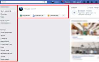 Фейсбук Моя страница — вход на свою страницу Facebook