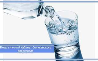 Водоканал Соликамск официальный сайт – как передать показания, личный кабинет, телефоны