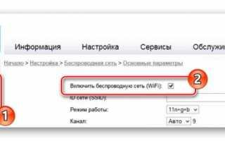 Как изменить пароль на вай фай роутере МГТС: особенности для GPON