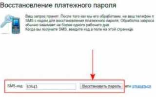 Все способы как восстановить Yandex кошелек при блокировке или утрате пароля