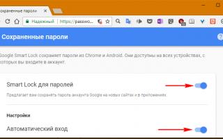 Как удалить все аккаунты Google Chrome